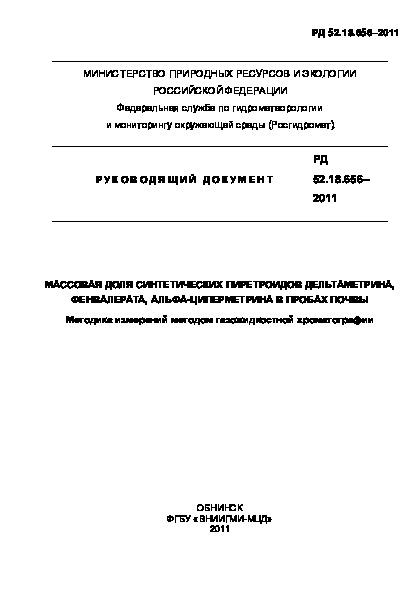 РД 52.18.656-2011  Массовая доля синтетических пиретроидов дельтаметрина, фенвалерата, альфа-циперметрина в пробах почвы. Методика измерений методом газожидкостной хроматографии