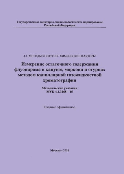 МУК 4.1.3268-15  Измерение остаточного содержания флуопирама в капусте, моркови и огурцах методом капиллярной газожидкостной хроматографии