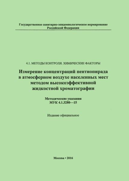 МУК 4.1.3280-15  Измерение концентраций пентиопирада в атмосферном воздухе населенных мест методом высокоэффективной жидкостной хроматографии