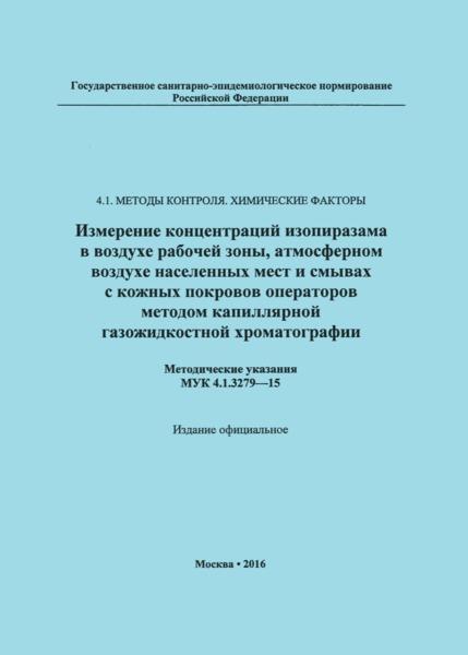 МУК 4.1.3279-15  Измерение концентраций изопиразама в воздухе рабочей зоны, атмосферном воздухе населенных мест и смывах с кожных покровов операторов методом капиллярной газожидкостной хроматографии
