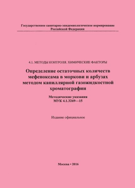 МУК 4.1.3269-15  Определение остаточных количеств мефеноксама в моркови и арбузах методом капиллярной газожидкостной хроматографии