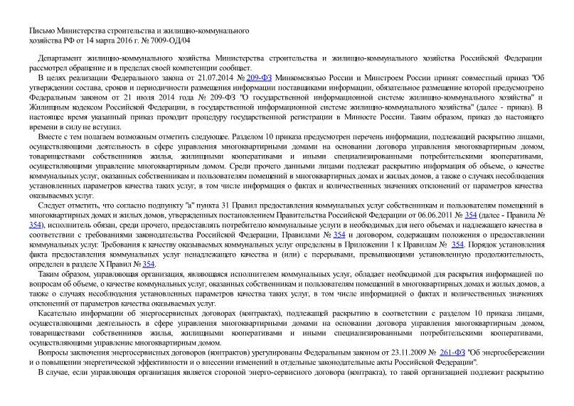 Письмо 7009-ОД/04 О раскрытии информации лицами, осуществляющими деятельность в сфере управления многоквартирными домами