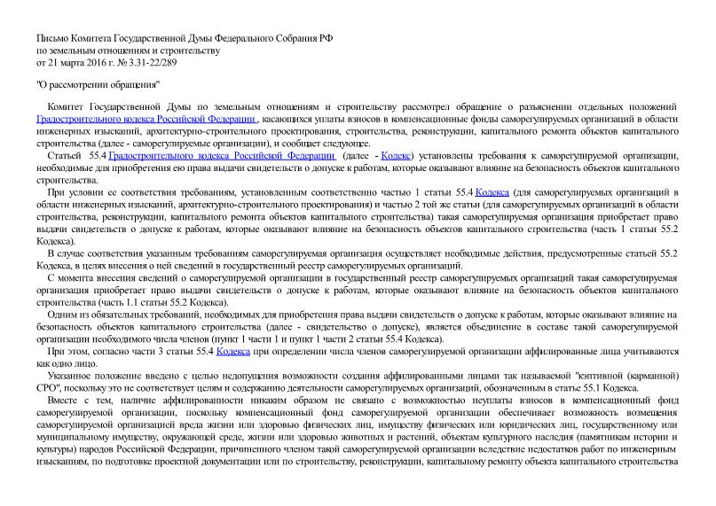 Письмо 3.31-22/289 О рассмотрении обращения