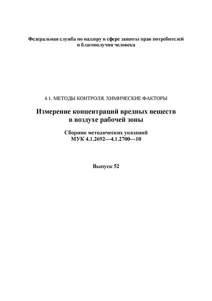МУК 4.1.2699-10  Измерение массовых концентраций 1-этоксипропан-2-ола (ЭП, этилпрокситол) в воздухе рабочей зоны методом газовой хроматографии