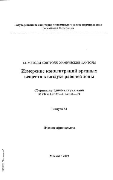 МУК 4.1.2533-09  Измерение массовых концентраций метилфенилкарбоната (МФК) в воздухе рабочей зоны методом газовой хроматографии