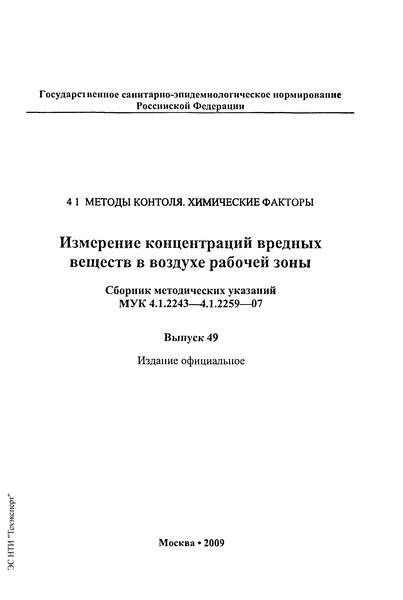 МУК 4.1.2244-07  Измерение массовых концентраций 2-бензил-4-хлорфенола (БХФ) в воздухе рабочей зоны методом газовой хроматографии