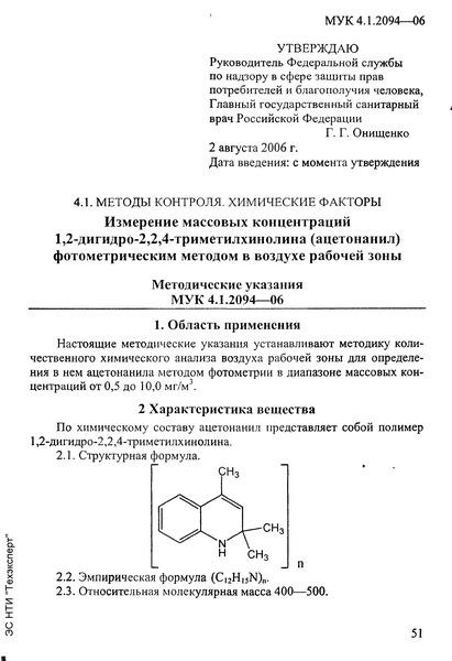 МУК 4.1.2094-06  Измерение массовых концентраций 1,2-дигидро-2,2,4-триметилхинолина (ацетонанил) фотометрическим методом в воздухе рабочей зоны