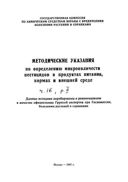 3000-84  Временные методические указания по газохроматографическому определению АЮГ-80А в воздухе рабочей зоны
