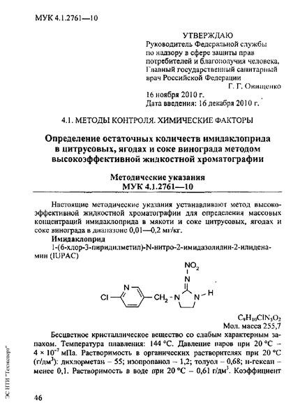 МУК 4.1.2761-10  Определение остаточных количеств имидаклоприда в цитрусовых, ягодах и соке винограда методом высокоэффективной жидкостной хроматографии