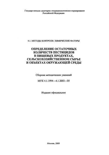 МУК 4.1.1994-05  Методические указания по определению остаточных количеств бродифакума в воде методом высокоэффективной жидкостной хроматографии