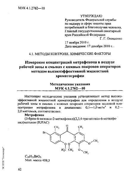 МУК 4.1.2762-10  Измерение концентраций метрафенона в воздухе рабочей зоны и смывах с кожных покровов операторов методом высокоэффективной жидкостной хроматографии