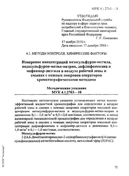 МУК 4.1.2763-10  Измерение концентраций мезосульфурон-метила, иодосульфурон-метил-натрия, дифлюфеникана и мефенпир-диэтила в воздухе рабочей зоны и смывах с кожных покровов операторов хроматографическими методами