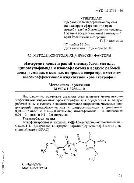 МУК 4.1.2766-10  Измерение концентраций тиенкарбазон-метила, ципросульфамида и изоксафлютола в воздухе рабочей зоны и смывах с кожных покровов операторов методом высокоэффективной жидкостной хроматографии