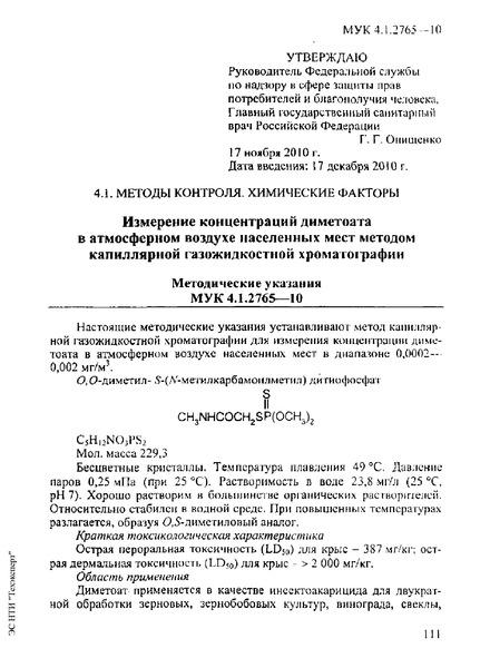 МУК 4.1.2765-10  Измерение концентраций диметоата в атмосферном воздухе населенных мест методом капиллярной газожидкостной хроматографии