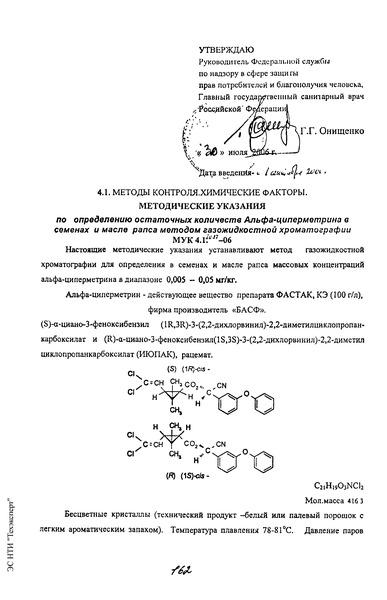 МУК 4.1.2087-06  Методические указания по определению остаточных количеств Альфа-циперметрина в семенах и масле рапса методом газожидкостной хроматографии
