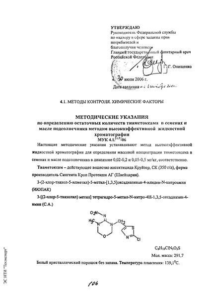МУК 4.1.2083-06  Методические указания по определению остаточных количеств тиаметоксама в семенах и масле подсолнечника методом высокоэффективной жидкостной хроматографии