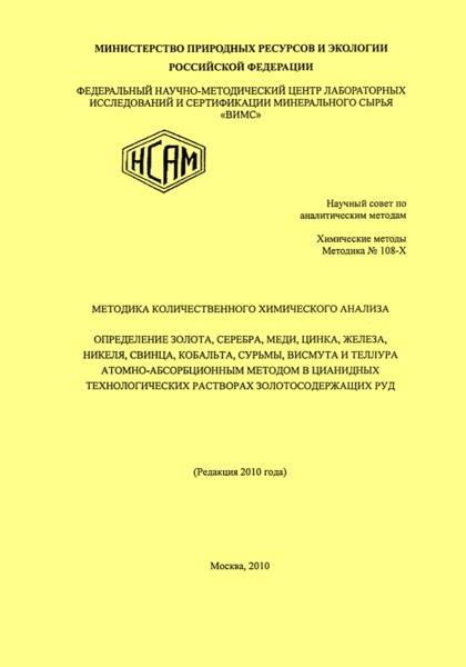 Методика НСАМ 108-Х  Химические методы. Методика количественного химического анализа. Определение золота, серебра, меди, цинка, железа, никеля, свинца, кобальта, сурьмы, висмута и теллура атомно-абсорбционным методом в цианидных технологических растворах золотосодержащих руд