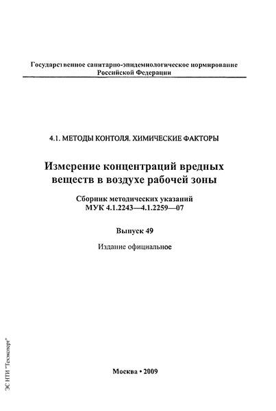 МУК 4.1.2249-07  Измерение массовых концентраций 2-фенилфенола (4-фенилгидроксибензола, орто-фенилфенола, ФФ) в воздухе рабочей зоны методом газовой хроматографии