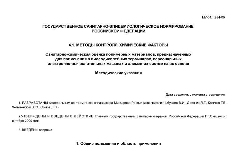 МУК 4.1.994-00  Санитарно-химическая оценка полимерных материалов, предназначенных для применения в видеодисплейных терминалах, персональных электронно-вычислительных машинах и элементах систем на их основе