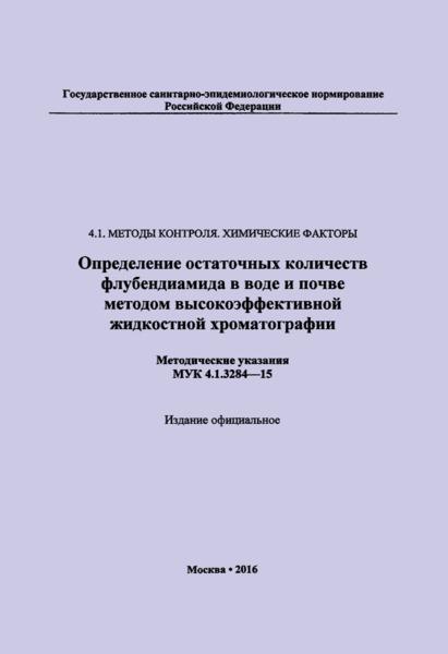 МУК 4.1.3284-15  Определение остаточных количеств флубендиамида в воде и почве методом высокоэффективной жидкостной хроматографии