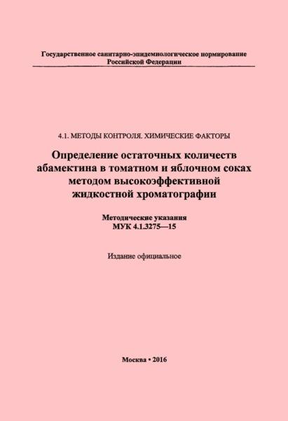 МУК 4.1.3275-15  Определение остаточных количеств абамектина в томатном и яблочном соках методом высокоэффективной жидкостной хроматографии