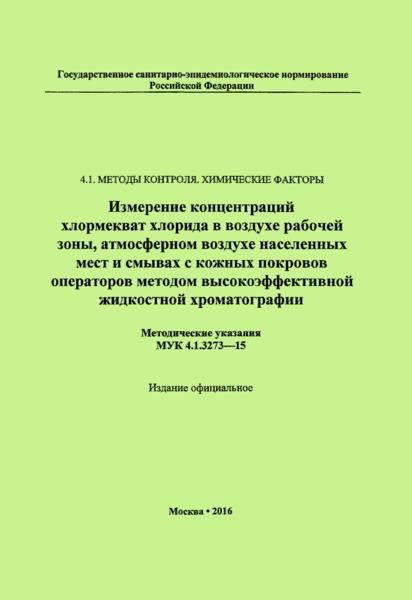 МУК 4.1.3273-15  Измерение концентраций хлормекват хлорида в воздухе рабочей зоны, атмосферном воздухе населенных мест и смывах с кожных покровов операторов методом высокоэффективной жидкостной хроматографии