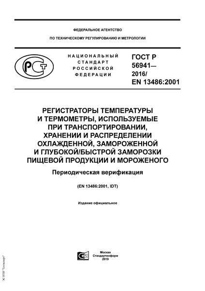 ГОСТ Р 56941-2016  Регистраторы температуры и термометры, используемые при транспортировании, хранении и распределении охлажденной, замороженной и глубокой/быстрой заморозки пищевой продукции и мороженого. Периодическая верификация