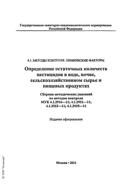 МУК 4.1.2931-11  Определение остаточных количеств диметоморфа в воде, семенах и масле рапса методом капиллярной газожидкостной хроматографии