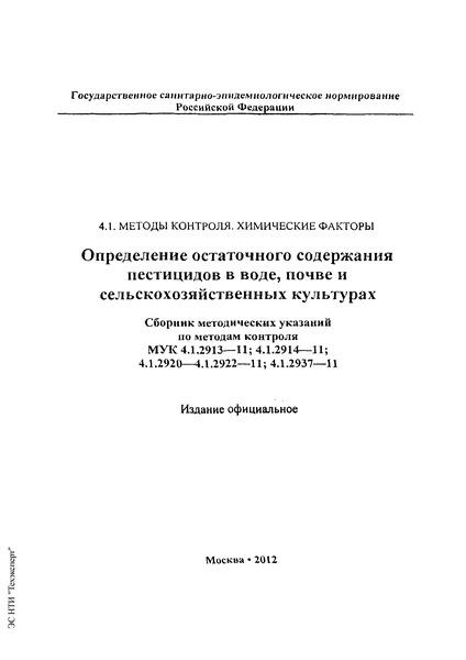 МУК 4.1.2914-11  Методика измерений остаточного содержания дифлюфеникана в воде, почве, зерне и соломе хлебных злаков методом капиллярной газожидкостной хроматографии