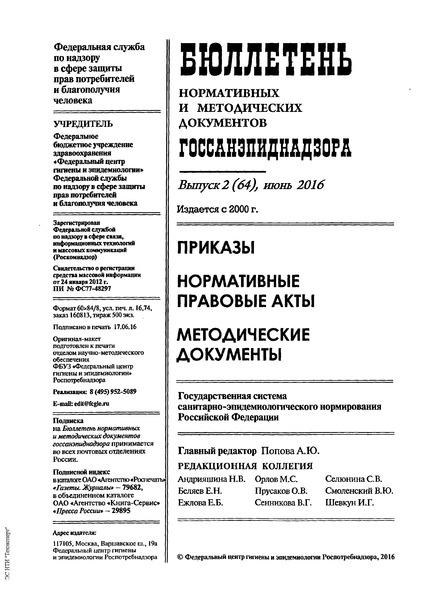 МУК 4.1.3319-15  Методика измерений массовой концентрации 6-О-метилэритромицина (кларитромицин) в воздухе рабочей зоны методом спектрофотометрии