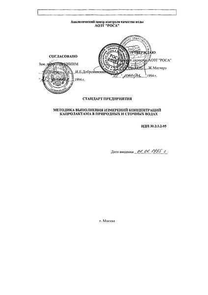 ФР 1.31.2001.00360  Методика выполнения измерений концентраций капролактама в природных и сточных водах