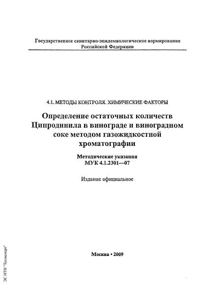 МУК 4.1.2301-07  Определение остаточных количеств Ципродинила в винограде и виноградном соке методом газожидкостной хроматографии