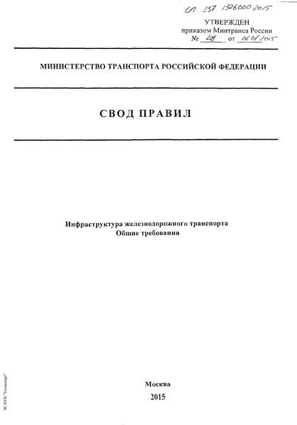 СП 237.1326000.2015  Инфраструктура железнодорожного транспорта. Общие требования