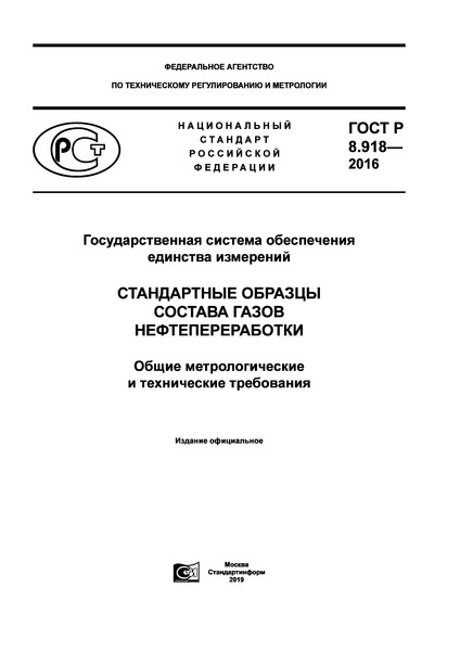 ГОСТ Р 8.918-2016  Государственная система обеспечения единства измерений. Стандартные образцы состава газов нефтепереработки. Общие метрологические и технические требования