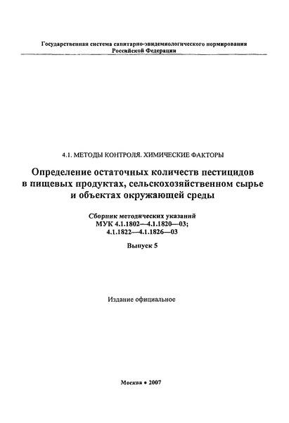 МУК 4.1.1814-03  Методические указания по определению остаточных количеств флуазинама в воде, почве, картофеле газохроматографическим методом