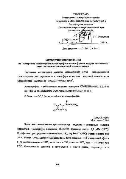МУК 4.1.1997-05  Методические указания по измерению концентраций хлорпирифоса в атмосферном воздухе населенных мест методом газожидкостной хроматографии
