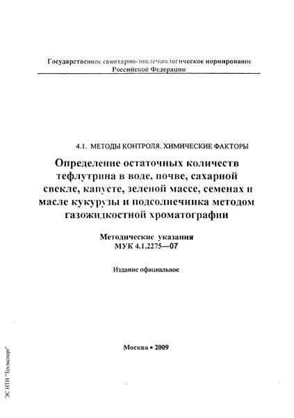 МУК 4.1.2275-07  Определение остаточных количеств тефлутрина в воде, почве, сахарной свекле, капусте, зеленой массе, семенах и масле кукурузы и подсолнечника методом газожидкостной хроматографии