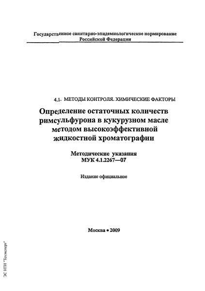 МУК 4.1.2267-07  Определение остаточных количеств римсульфурона в кукурузном масле методом высокоэффективной жидкостной хроматографии