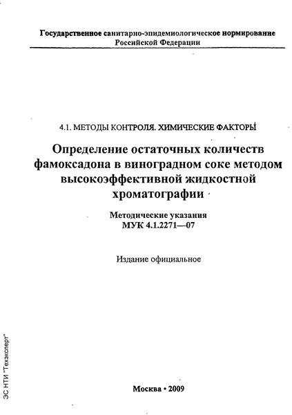 МУК 4.1.2271-07  Определение остаточных количеств фамоксадона в виноградном соке методом высокоэффективной жидкостной хроматографии