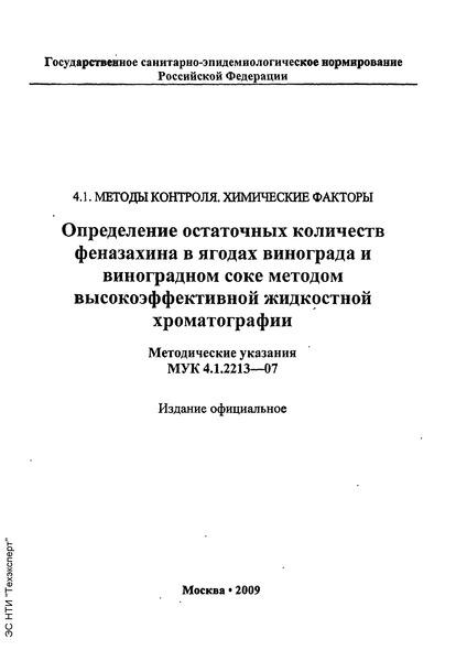 МУК 4.1.2213-07  Определение остаточных количеств феназахина в ягодах винограда и виноградном соке методом высокоэффективной жидкостной хроматографии
