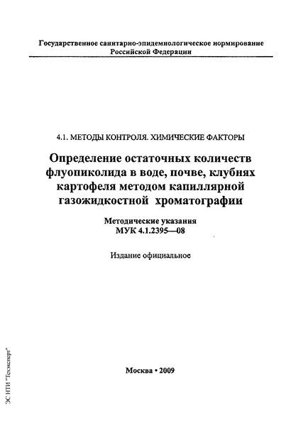 МУК 4.1.2395-08  Методические указания по определению остаточных количеств флуопиколида в воде, почве и клубнях картофеля методом капиллярной газожидкостной хроматографии