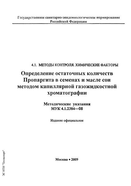 МУК 4.1.2384-08  Определение остаточных количеств пропаргита в семенах и масле сои методом капиллярной газожидкостной хроматографии