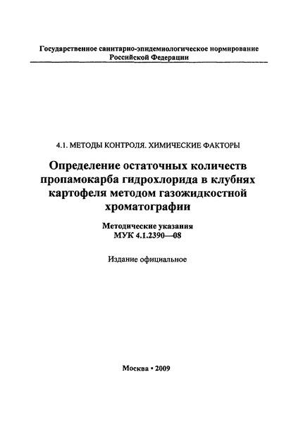 МУК 4.1.2390-08  Определение остаточных количеств пропамокарба гидрохлорида в клубнях картофеля методом газожидкостной хроматографии