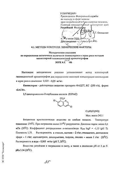 МУК 4.1.2078-06  Методические указания по определению остаточных количеств квинклорака в зерне риса методом капиллярной газожидкостной хроматографии
