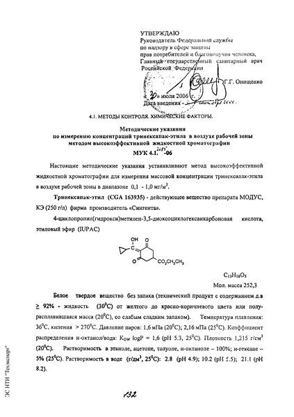 МУК 4.1.2085-06  Методические указания по измерению концентраций тринексапак-этила в воздухе рабочей зоны методом высокоэффективной жидкостной хроматографии