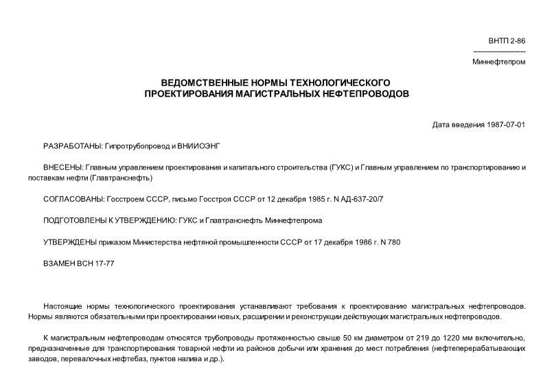 ВНТП 2-86  Временные нормы технологического проектирования угольных и сланцевых разрезов