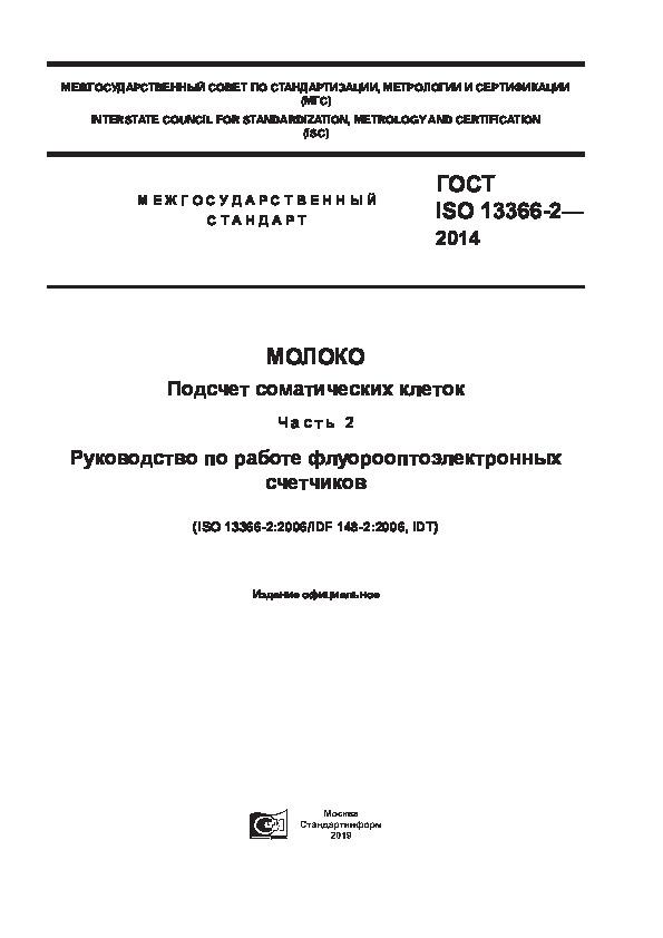 ГОСТ ISO 13366-2-2014  Молоко. Подсчет соматических клеток. Часть 2. Руководство по работе флуороопто-электронных счетчиков
