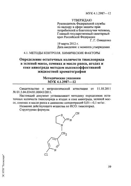 МУК 4.1.2987-12  Определение остаточных количеств тиаклоприда в зеленой массе, семенах и масле рапса, ягодах и соке винограда методом высокоэффективной жидкостной хроматографии