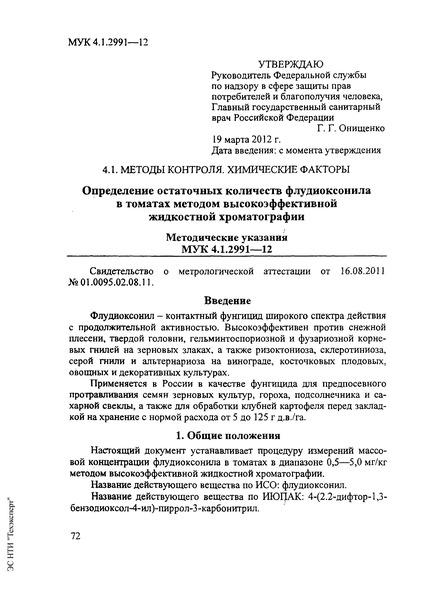 МУК 4.1.2991-12  Определение остаточных количеств флудиоксонила в томатах методом высокоэффективной жидкостной хроматографии