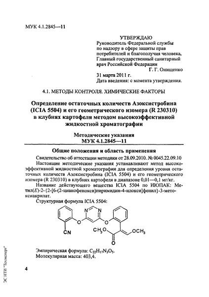 МУК 4.1.2845-11  Определение остаточных количеств Азоксистробина (ICIA 5504) и его геометрического изомера (R 230310) в клубнях картофеля методом высокоэффективной жидкостной хроматографии